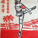Chinese communist propaganda